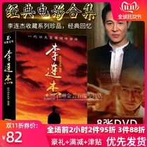 Genuine Jet Li movie dvd disc HD disc classic action kung fu movie collection collectors edition
