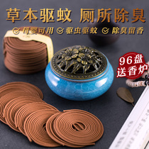Wormwood sandalwood mosquito coils household mosquito-repellent fragrance childrens indoor fragrance tray mosquito coils with lid non-toxic