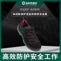 Seda winter electrician breathable labor insurance shoes work shoes male insulation anti-puncture site safety anti-smashing FF0511