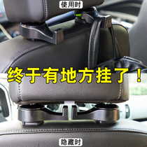 Car seat back hidden multi-functional hook car supplies rear seat back Creative Car small hook