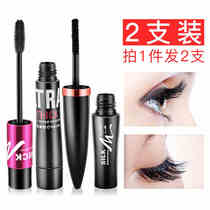 2 pack] thick elongated slender mascara lasting waterproof grafting fiber combination natural curling does not blooming