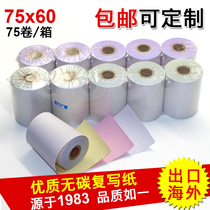 Tiger Hill triple carbonless cash register paper 75x60 75 rolls of small ticket paper three-layer printing paper