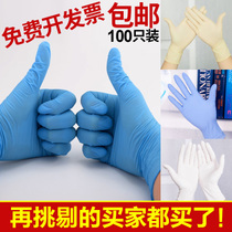 Disposable latex gloves wear-resistant thickened nitrile rubber waterproof pvc surgical food grade nitrile rubber plastic