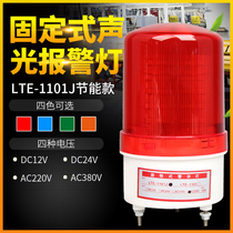LTE-1101J sound and light LED alarm night safety construction warning light site road zhenggang pavilion road instruction