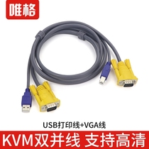 Vkvm dual Parallel Line 1 5 meters USB printing line VGA line KVM switch cable 1 5 meters