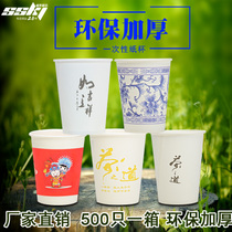 Paper cups disposable paper cups custom thickening FCL 500 Office Business Home environmental paper cups custom LOGO