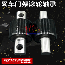 Forklift side roller bearing forklift bearing CN-17 Hang fork combined with a variety of side roller shaft length 90 outer diameter 42mm.