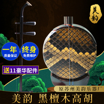 (Mei Yun Gaohu) Suzhou Gaohu ebony Gaohu professional playing trumpet mouth tea opera GaoHu optional leather.