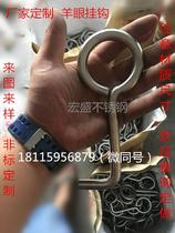 304 stainless steel sheep eye ring hook galvanized fish eye rings hook type rings L-rings non-standard custom