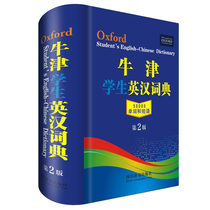 Genuine Oxford student English-Chinese dictionary 2nd edition primary and secondary school teaching auxiliary tool book word dictionary Practical English English translation primary and Secondary School Tools Sichuan dictionary press
