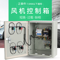 Kitchen fan control box 5 5 7 5KW phase overload protection distribution box motor pump start cabinet