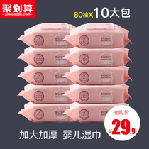 MU Yang baby wipes baby newborn hand mouth fart special wet tissue 80 pumping 10 packs large package special home