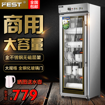 FEST disinfection cabinet commercial vertical stainless steel cupboard single door 450 large capacity kitchen tableware disinfection cupboard