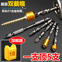 Imported double-head electric drill cross wind batch head magnetring extension electric screwdriver batch head magnetic starter phlying head PH2