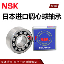 Imported NSK heart ball bearings 1200 1201 1202 1203 1204 1205K 2RS TNG M C3.