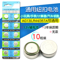 AG13 button battery universal button small battery 1 5v LR44 electronic watch 357A (10 PCs)