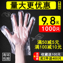 Thickened disposable gloves food-grade food eat lobster transparent plastic PE film gloves home 1000 pack