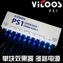 Watson instrument VITOOS weituo si PS1 single block effect power supply regulated multi-channel power supply low noise