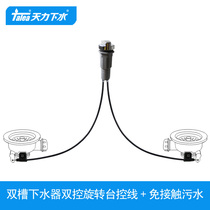 Opai kitchen sink double knob table controller sink switch pull cord pull rope Kohler washbasin knob switch.
