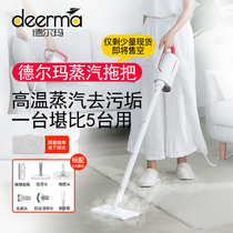 Delmar steam mop cleaning machine high temperature high pressure household electric hand-held multi-functional mop wash ZQ610