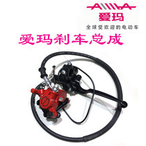 Emma electric car brake assembly K5 snow leopard wheat original genuine pump Emma original accessories all models have