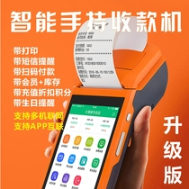 Member cash register cash register mobile portable charge management system membership card customization do hand-held merchant MiV1S