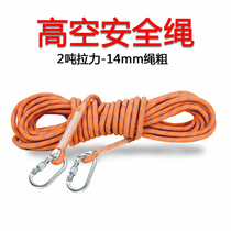 JOHA outdoor safety rope set wear-resistant high-altitude work rope rescue rope air conditioning installation speed-down cleaning rope