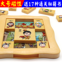 Large magnetic Huarong Road sliding puzzle Three Kingdoms Huarong Road childrens pupils puzzle toys birthday Gifts