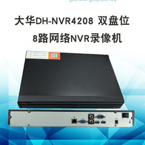 Dahua 8-way DVR DH-NVR4208 recorder network recorder dual disk NVR music Orange wireless card