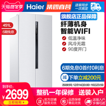 Haier refrigerator home double Open two doors cool sound intelligent Haier Haier BCD-451WDEMU1