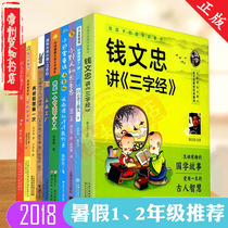 2018 Summer vacation recommended to read one or two grade delicious necklace cloud Factory small slap fairy tale 10 set
