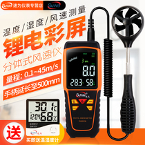 Speed for SW-6036 hand-held air volume anemometer digital high precision anemometer measuring instrument anemometer