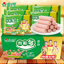 (Golden gong flagship store)meat grain multi-pork sausage 240g * 10 bags Ham Breakfast FCL wholesale
