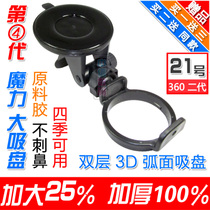 Qihoo 360 driving recorder holder Monkey King two generation pilot version II generation J511 J511C sucker base