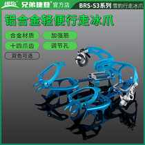 Brother Jetden BRS-S3 Snow Leopard Walking Aluminum Paws High-strength aluminum ice claw ultra-light 14-tooth bundle.