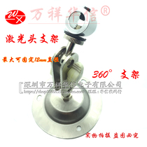 Laser positioning lamp bracket emits laser head infrared laser module with universal support laser head support