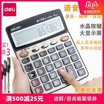 Effective calculator voice computer live pronunciation big button large screen 12-bit financial calculator large office supplies