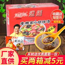 Lao yangjia happy authentic Hu spicy soup Henan specialty public spicy flavor convenience instant soup 70g * 20 bag town