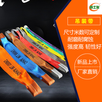 Color lifting with lifting sling double buckle flat lifting with Crane Sling lifting rope 1 3 5 10 tons