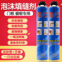 Foam sealant polyurethane foam plastic doors and windows universal expansion filler waterproof patch agent foaming agent