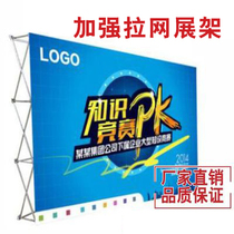 Strengthen the iron pull net exhibition frame aluminum alloy folding exhibition spray-painted advertising signature to the event background wall display frame