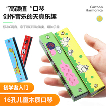 Harmonica childrens toys kindergarten baby begins to learn C tune playing musical instrument 16 holes cartoon wooden harmonica.
