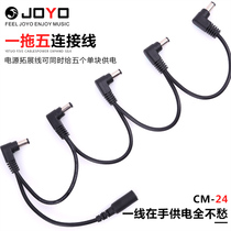 Joloy JOYO guitar effects accessories single block effect Power Line a drag four a drag five a drag eight