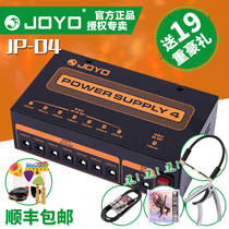 Joyo Mezolol JP-04 Single-block effect power supply noiseless independent output DC One drag eight power multiplex