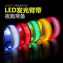 Luminous reflective running band led sports bracelet night run riding safety lights wristband equipped with arm leggings