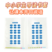 Good student point Read pen special bookcase (without point reading pen) can point primary and secondary school several English