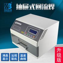 Germany imported reflow soldering machine small drawer type desktop reflow oven table type SMD programming welding machine infrared wisdom