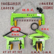 Stone fixture tongs stone plate plywood material spreader large plate hanging clamp marble plate clamp road along the stone clip lifting clip