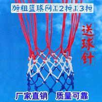 Bold nylon basketball net basketball hoop net net basketball net wear two 12 buckle 13 buckle