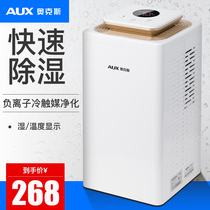Basement moisture-proof god machine indoor room dehumidifier home mute bedroom small dehumidification drying humidifier